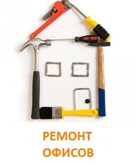 Remont-ofisov