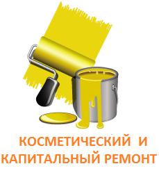 Ремонт квартир под ключ, ремонт квартир Киев от компании